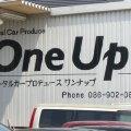トータルカープロデュースOneUp(ワンナップ)