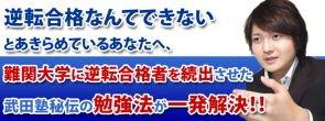 武田塾 妙典校(東京メトロ 東西線 妙典駅徒歩2分)