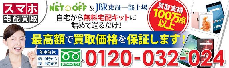 鳥取市 携帯 スマホ アイフォン 買取 上場企業の買取サービス