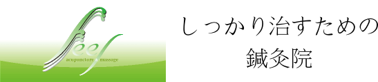 はり・きゅう・マッサージ治療院 feel 横浜本院