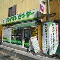 株式会社東和不動産/アパマンセンター 守山店