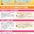 【広島店】パソコン修理はドクター・ホームネット
