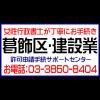 葛飾区:建設業許可(新規/更新/決算報告/業種追加/変更届)葛飾区建設業許可申請