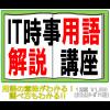IT時事用語 解説講座【お知らせ】