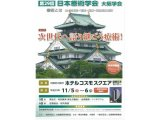 第29回 日本療術学会 大阪学会開催