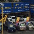 陶山自動車レンタリース
