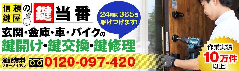 京都市の鍵屋が家の玄関の鍵開けやドアノブの鍵交換、車のインロック解錠や鍵作成、原付バイクのキー紛失などに即日対応。金庫開錠にも対応