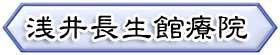 浅井長生館療院