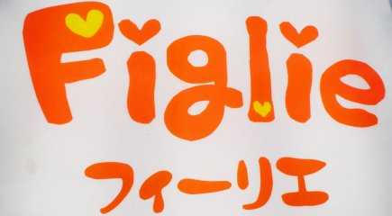 Figlie  フィーリエ