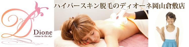 脱毛専門サロン Dione 岡山倉敷店