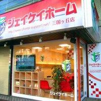 ジェイケイホーム三国ヶ丘店(株)JKH大阪不動産
