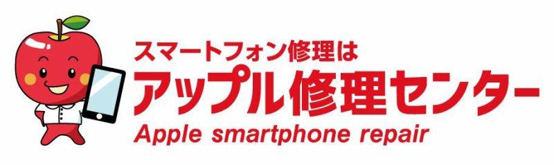 アップル修理センター 仙台駅前店