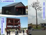 参考観光プラン4 東日本大震災 被災地巡り
