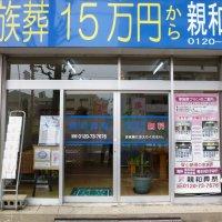 親和葬祭 大阪市指定規格葬儀取扱店