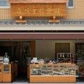 森 信三郎商舗