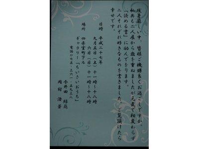 9/5(土)~6(日) 書 二人展