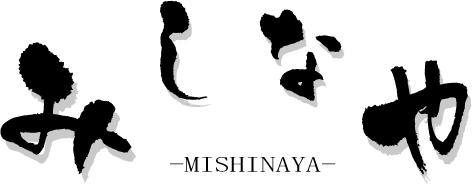 みしなや -MISHINAYA-