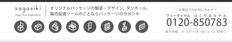 株式会社サガシキ/九州多久工場