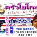 タイ料理クワァヨコ