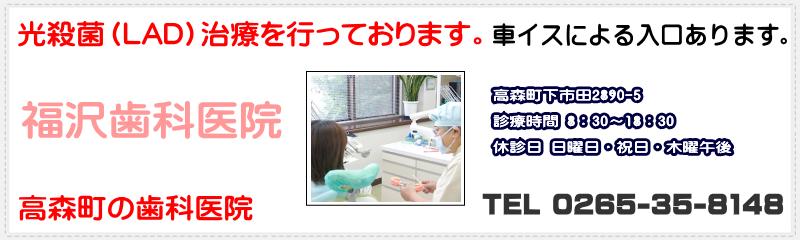 福沢歯科医院 高森町の歯科 歯科、矯正歯科、小児歯科、歯科口腔外科など、お気軽にご相談下さい。