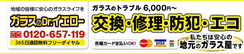 下野市ガラス修理の緊急隊【窓ガラス】当日対応!