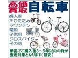 自転車の高価買取り!!