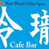 "New World Order Space miho ""玲瓏"""