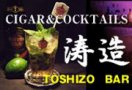 Cigar&Cocktails TOSHIZO BAR (トシゾウバー)