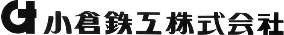 小倉鉄工株式会社 エコ環境事業部