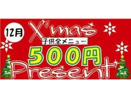 X´mas Present