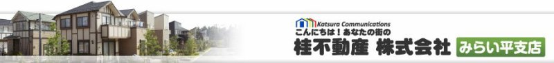 桂不動産株式会社 みらい平支店/不動産センター