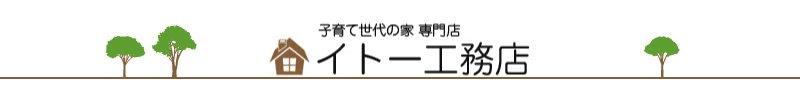 (株)イトー工務店