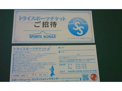 スポーツクラブ施設利用券プレゼント中