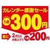 2015年カレンダー・オール300円セール