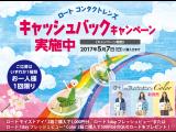 【3/9更新★対象商品追加】大好評のロートキャンペーン!