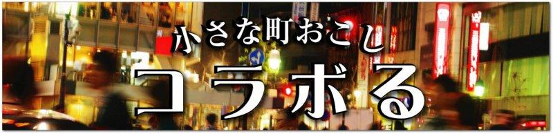 小さな町おこし コラボる  (民芸日本料理   まっさん)