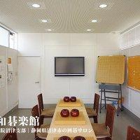 囲碁サロン 丈和碁楽館