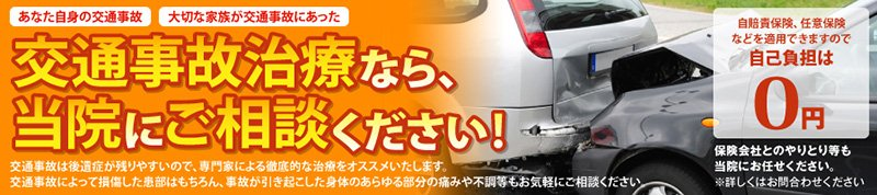 交通事故治療 札幌市中央区 相談するなら そうえん北七条通り整骨院