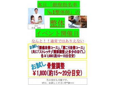 1/16(金)東川口で腰痛にお困りの子連れママさん必見のイベントのお知らせ