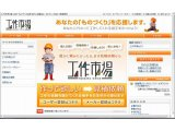 個人、中小企業の営業支援サイト「工作市場」