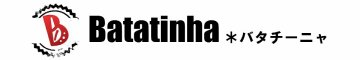 batatinha*バタチーニャ