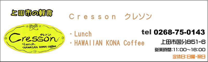 クレソン 上田市の健康ランチ&Hawaiian KONA Coffee 専門 Cafe ハワイアン・コナコーヒー・カフェ