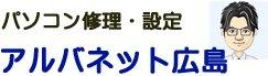 広島市のPC修理、設定、ネットワーク構築は-アルバネット-