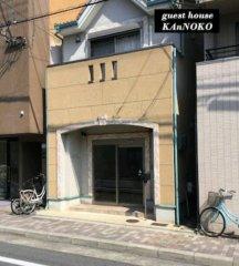 guest house Kan-noko  ゲストハウス カンノコ