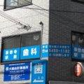 豪徳寺駅前歯科