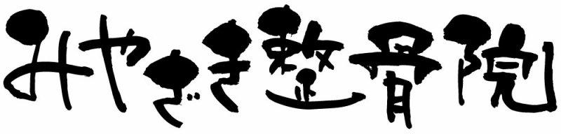 和歌山の整体といえば みやざき整骨院
