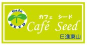 cafe seed 日進東山