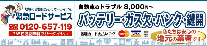 西東京市バッテリー上がり・ガス欠・タイヤ交換(自動車・バイク・トラック)安心のトラブル緊急隊