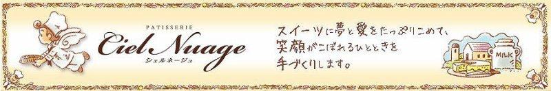 チーズケーキ専門店 『シェルネージュ』