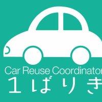 Car Reuse Coordinator 1ばりき